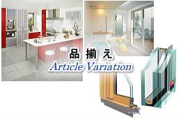 品揃え Article Variation
