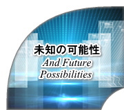 未知の可能性 And Future Possibilities