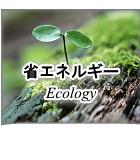 省エネルギー Ecology