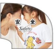 安全 Safety