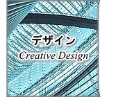 デザイン Creative Design