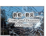 防犯・防災 Crime and Disaster Prevention