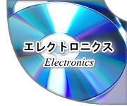 エレクトロニクス Electronics