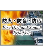 防火・防音・防汚 Fire,Dirt and Sound,Proof etc