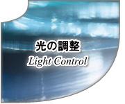 光の調整 Light Control