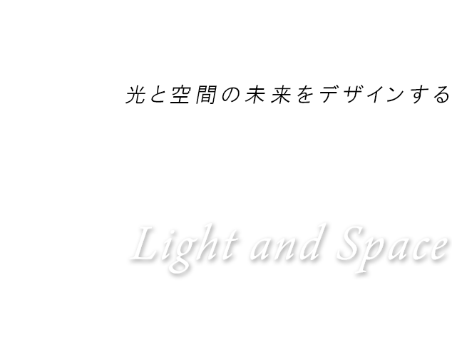光と空間の未来をデザインする Light and Space