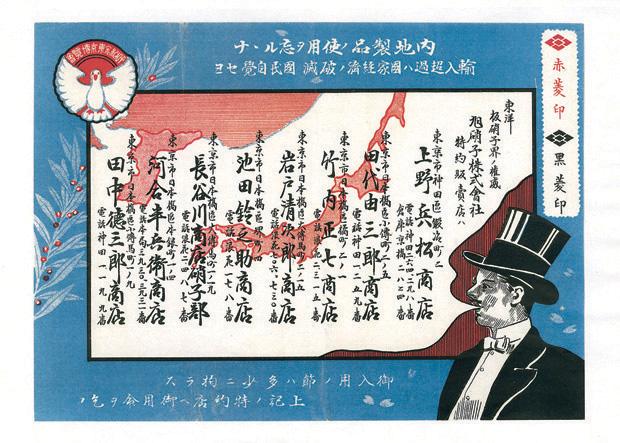 大正時代の旭硝子宣伝チラシ