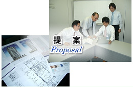 提案 Proposal