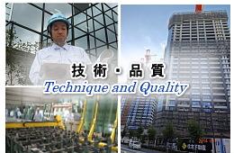 技術・品質 Technique and Quality